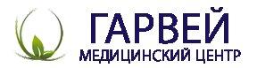 """Медицинский центр """"ГАРВЕЙ"""""""