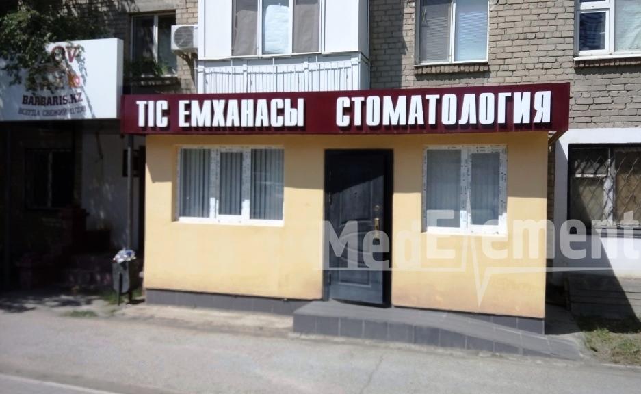 """""""ДОКТОР-СТОМ АТЫРАУ"""" тіс емдеуі"""