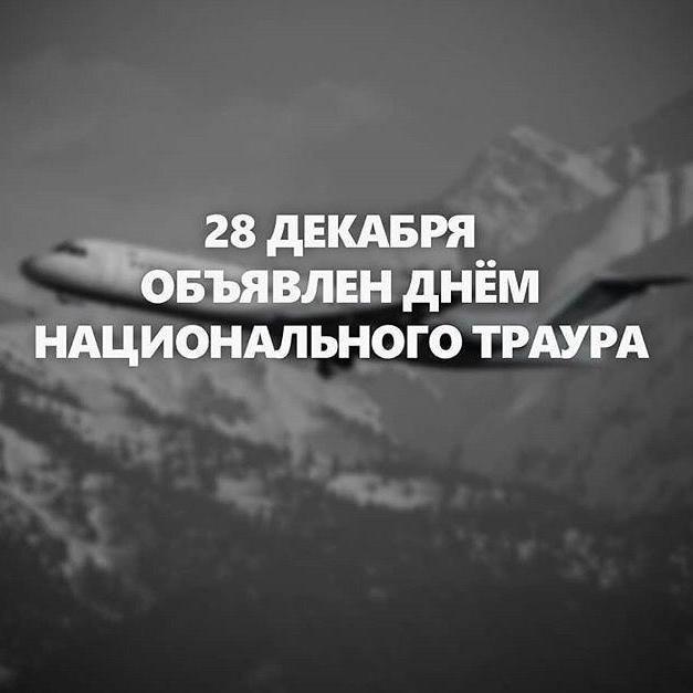 28 декабря объявлен днем национального траура