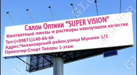 """Оптика """"SUPER VISION"""""""