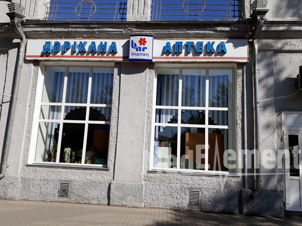 """Аптека """"ТАЛАП"""" №3"""