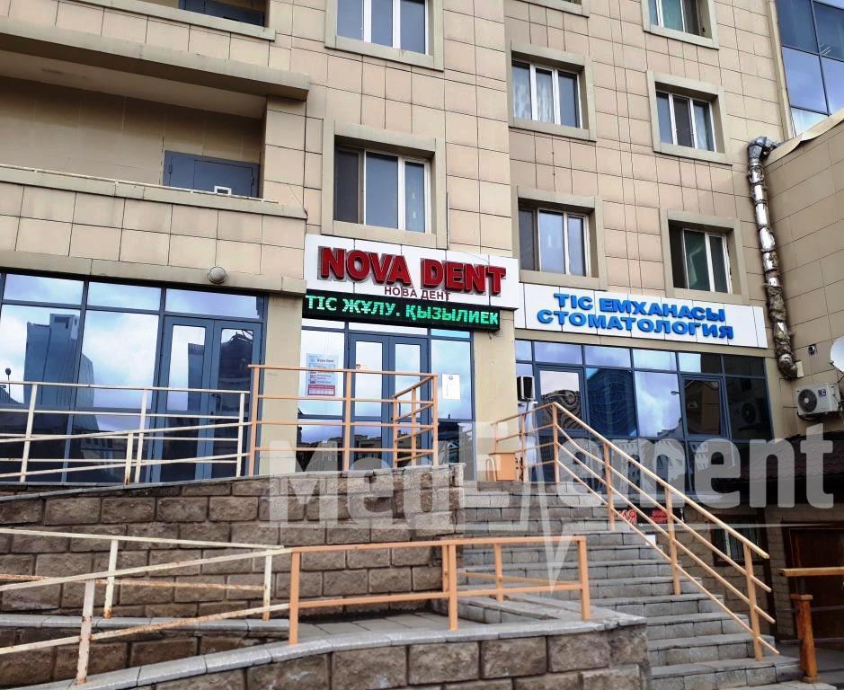 """""""NOVA-DENT"""" тіс емдеу клиникасы (Сығанақ к-сі)"""