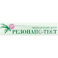 """Медицинский центр  """"РЕЗОНАНС-ТЕСТ"""""""