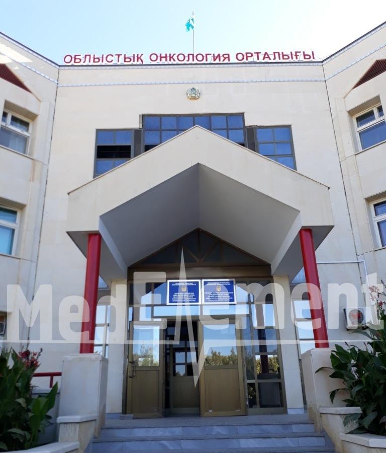 Кызылординский областной онкологический центр