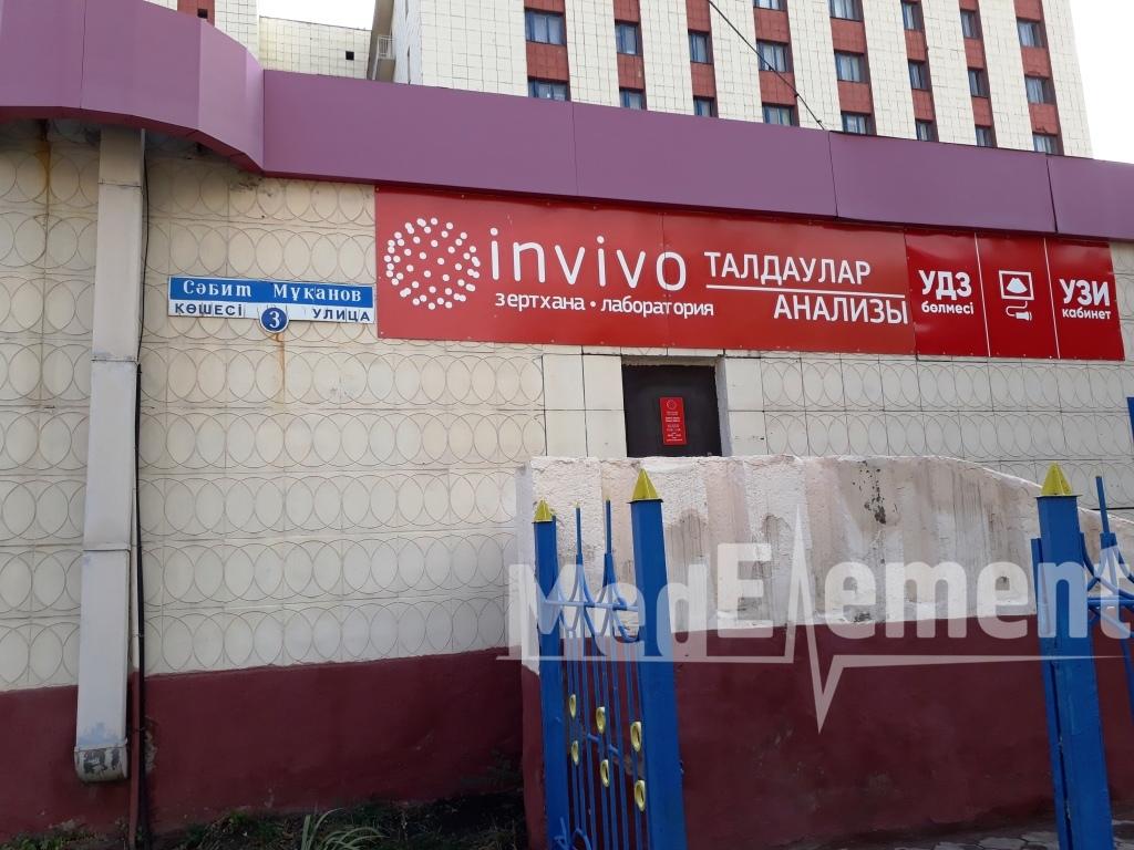 """Медицинская лаборатория """"INVIVO"""" на Муканова"""