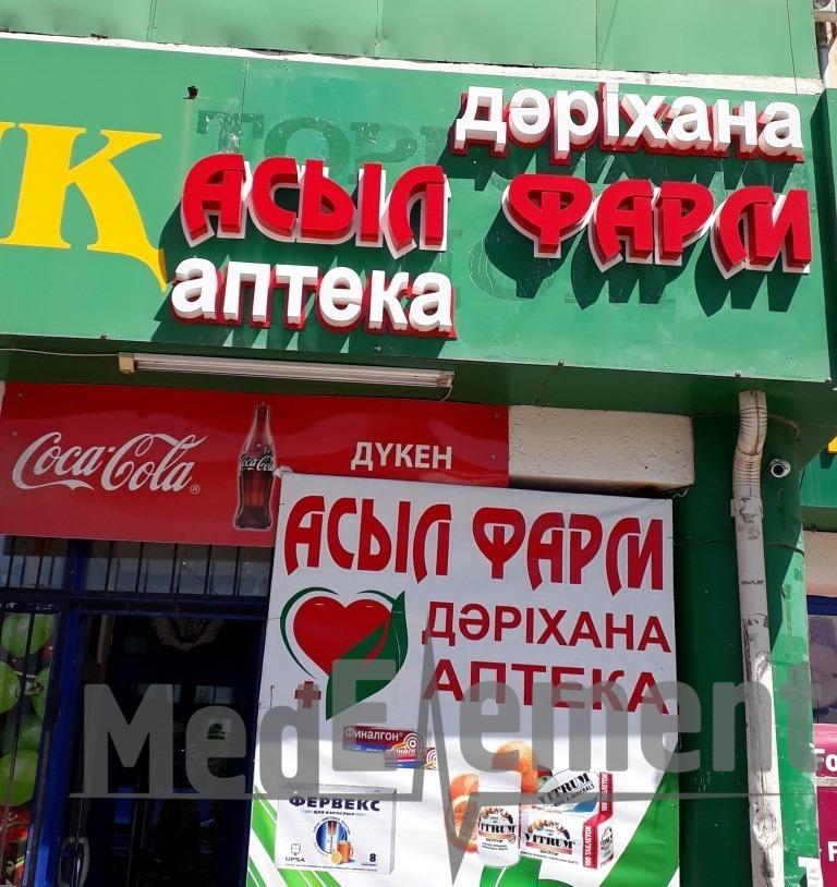 "Аптека ""АСЫЛ ФАРМ"" на Шанина"