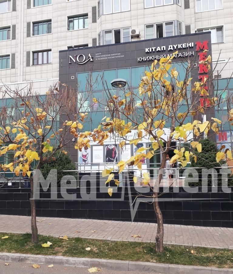 """""""NOA"""" пластикалық хирургия орталығы"""