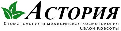 """Стоматология и медицинская косметология """"АСТОРИЯ"""""""