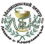 "Медицинский центр ""ЛИК"""