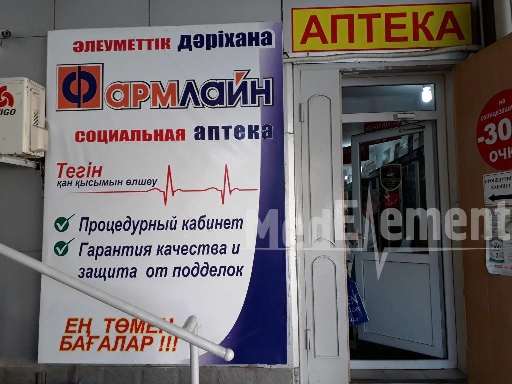 """Аптека """"ФАРМЛАЙН"""" в мкр 16"""