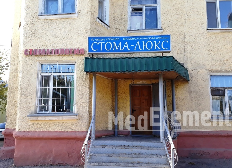 """СТОМА-ЛЮКС"" тіс емдеуі"