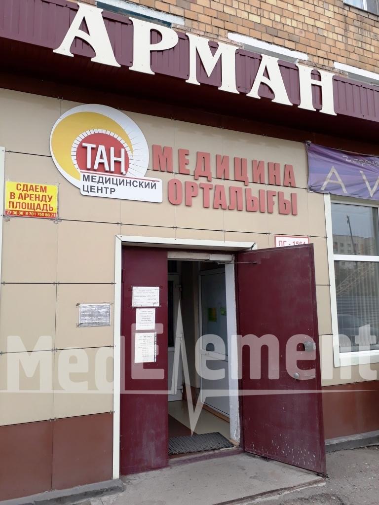 """""""ТАН"""" медицина орталығы"""