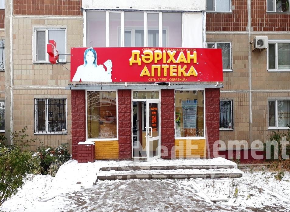 """Аптека """"ЗДРАВИЦА"""" на Таттимбета"""