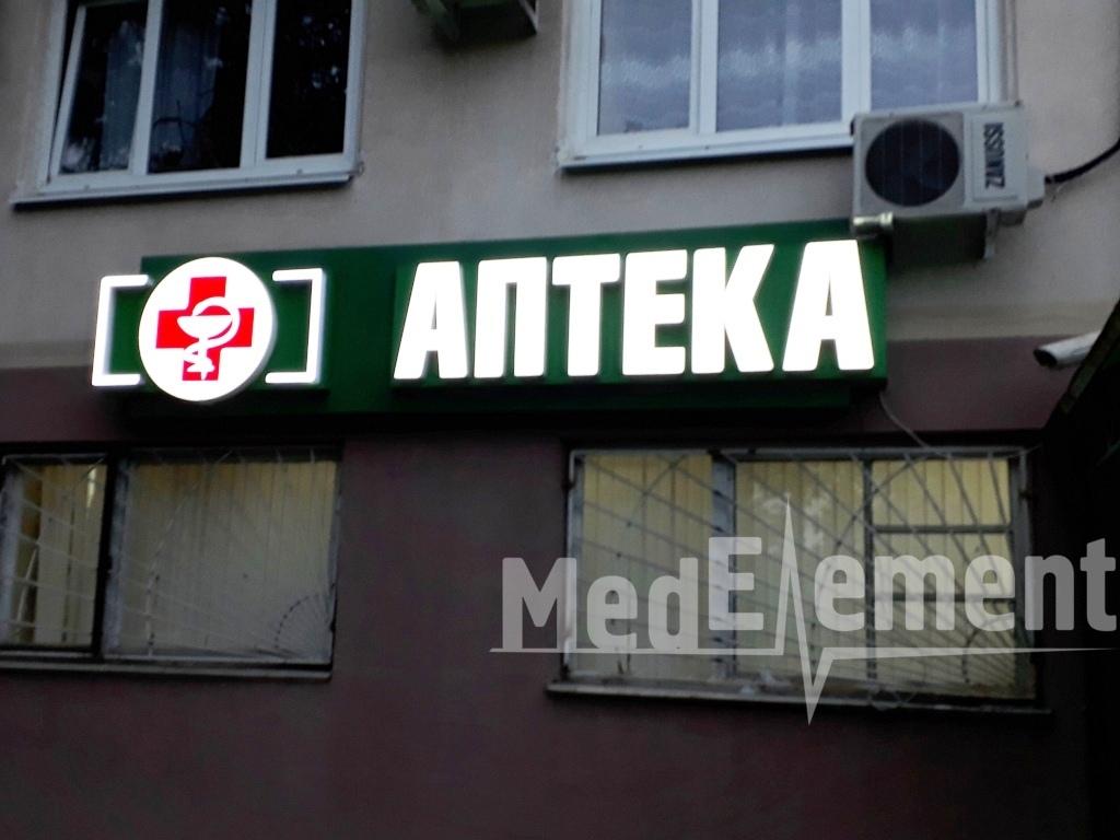 Аптека на Молокова 18