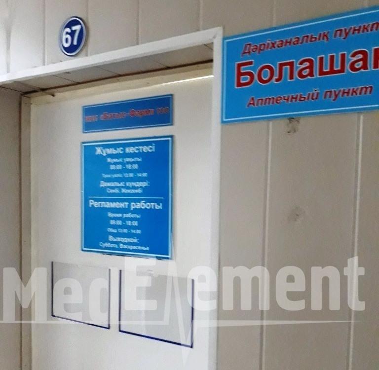 """Аптека """"БОЛАШАҚ"""" в поликлинике №4"""