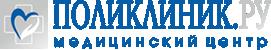 """Медицинский центр """"ПОЛИКЛИНИК.РУ"""""""