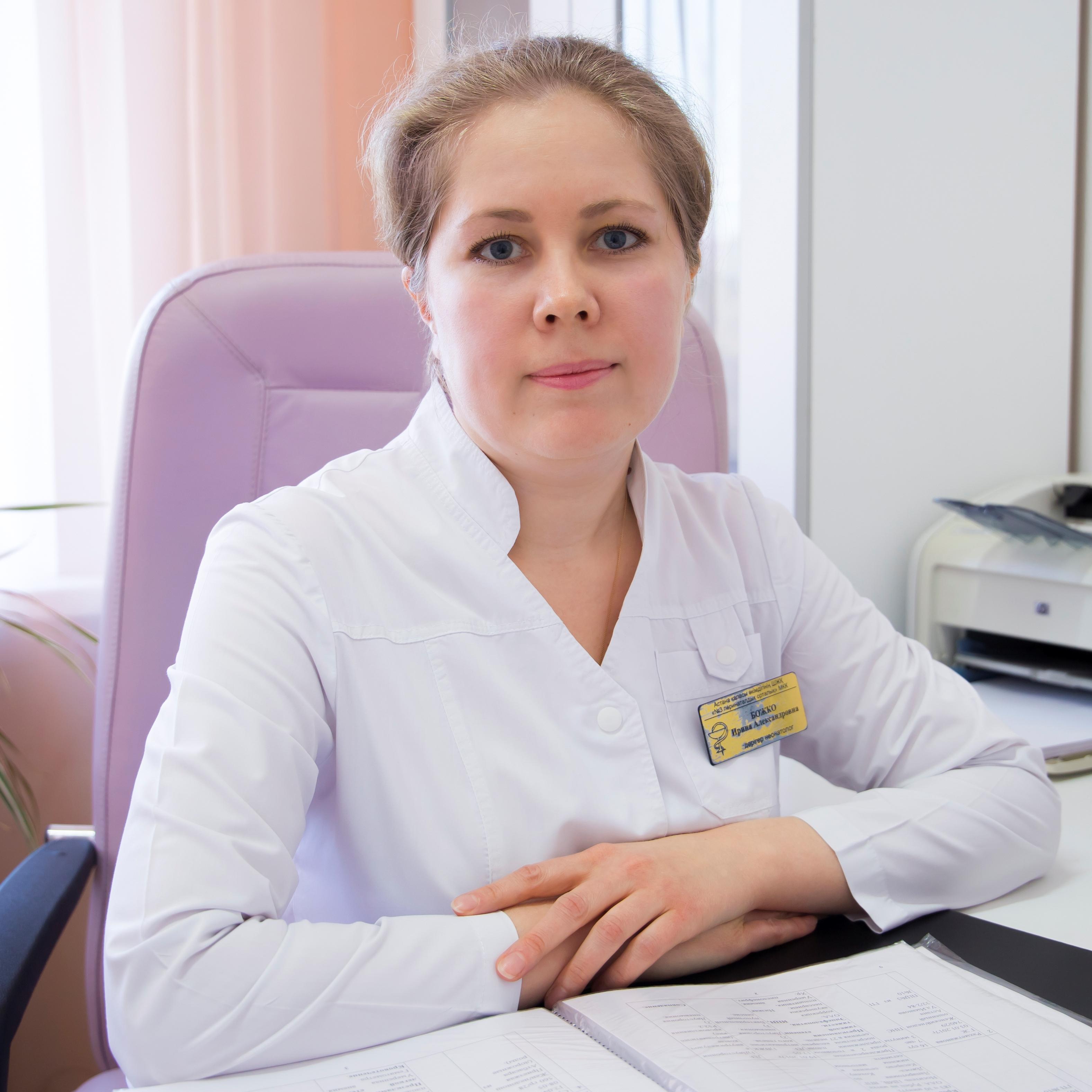 Божко Ирина Александровна