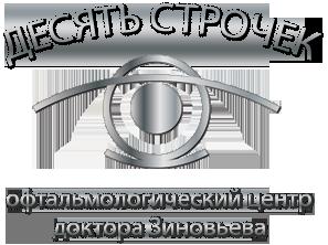 """Офтальмологический центр доктора Зиновьева """"ДЕСЯТЬ СТРОЧЕК"""""""