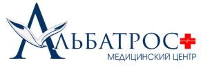 "Медицинский центр ""АЛЬБАТРОС"""