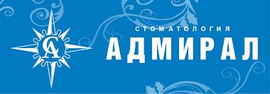 "Стоматологическая клиника ""АДМИРАЛ"" на Юмашева"
