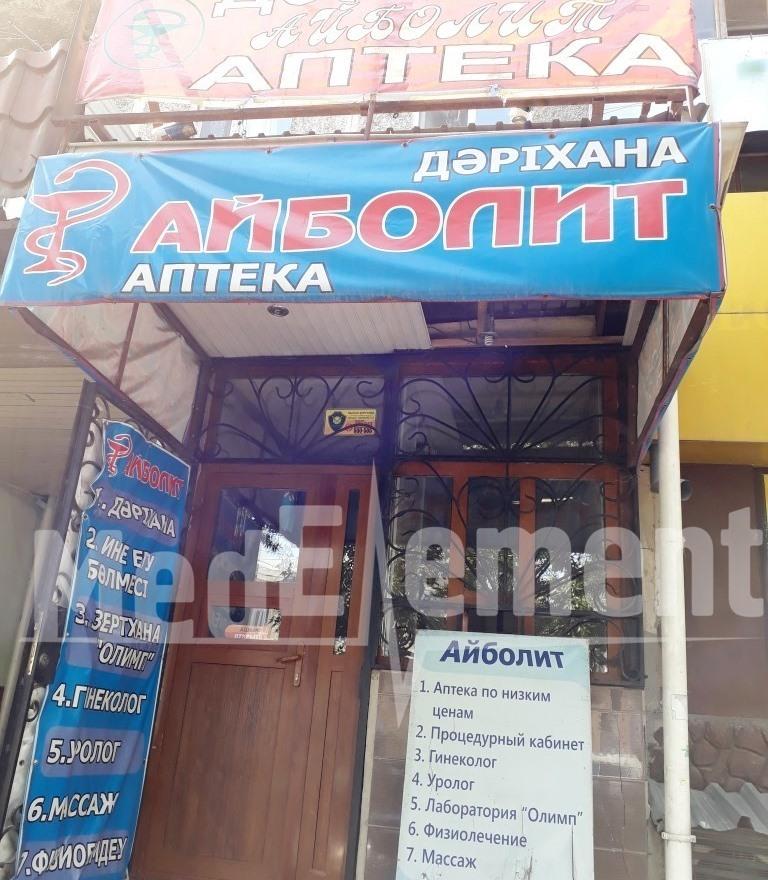 """Процедурный кабинет при аптеке  """"АЙБОЛИТ"""""""