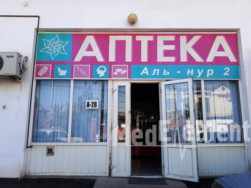 "Аптека ""АЛЬ-НУР"" №2"