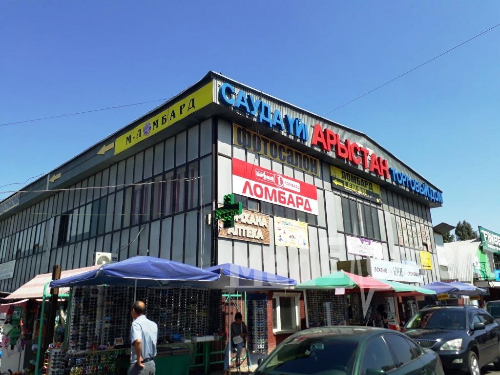 Аптека на рынке АРЫСТАН