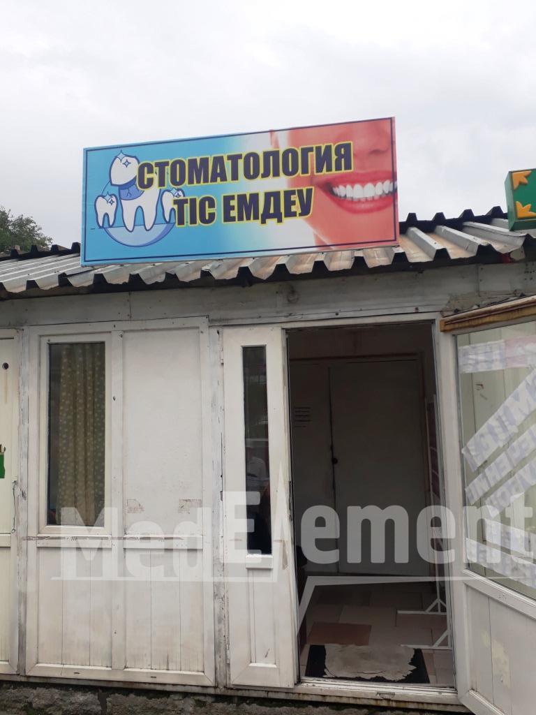 "Стоматология ""ШИПАГЕР"" на Алматы-1"