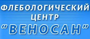 """Флебологический центр """"ВЕНОСАН"""""""
