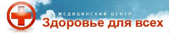 """Медицинский центр """"ДОРОВЬЕ ДЛЯ ВСЕХ"""""""