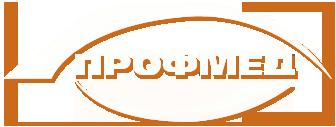 "Клиника ""ПРОФМЕД +"""