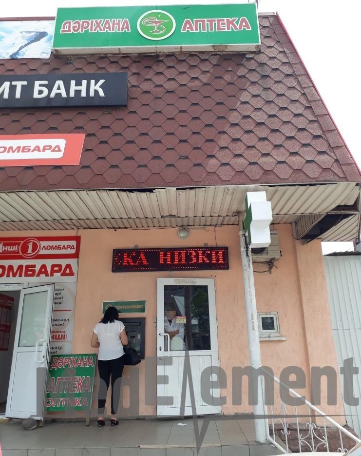 Аптека на улице Алматинская 106