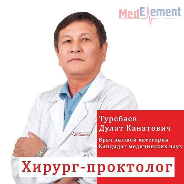 Туребаев Дулат Канатович