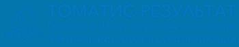 "Медицинский центр ""ТОМАТИС-РЕЗУЛЬТАТ"" на Толстого"