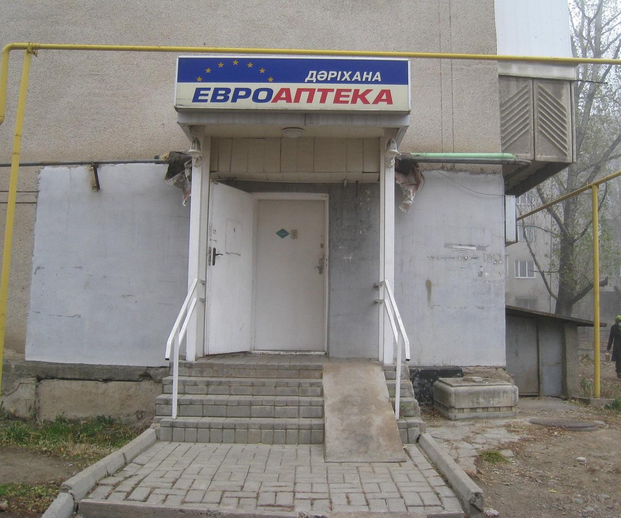 """""""ЕВРОАПТЕКА"""" дәріханасы (Әл-Фараби д-лы)"""