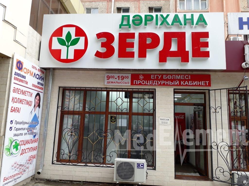 "Аптека ""ЗЕРДЕ"" на Байтурсынова 24"