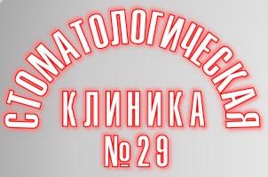 Стоматологическая клиника №29