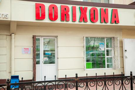 """Dorixona """"А5"""", Mukumiyda"""