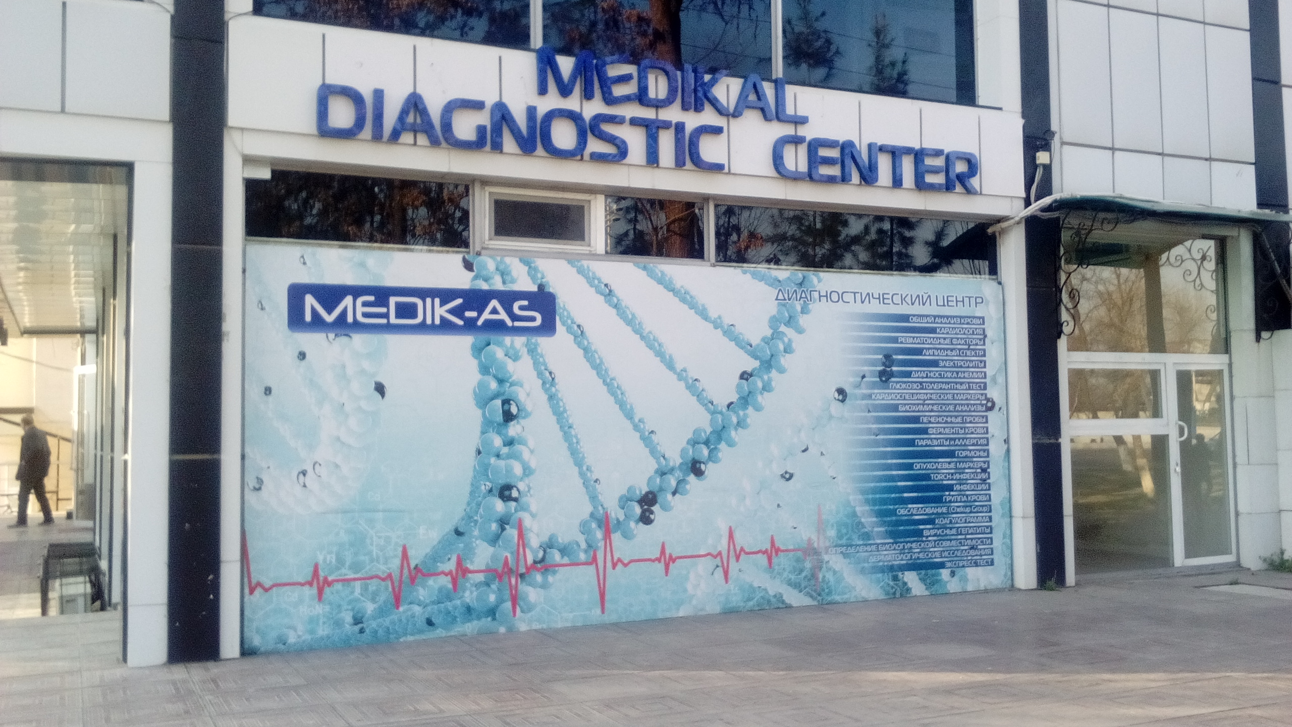 "Клиника ""MEDICAL DIAGNOSTIC CENTER"""