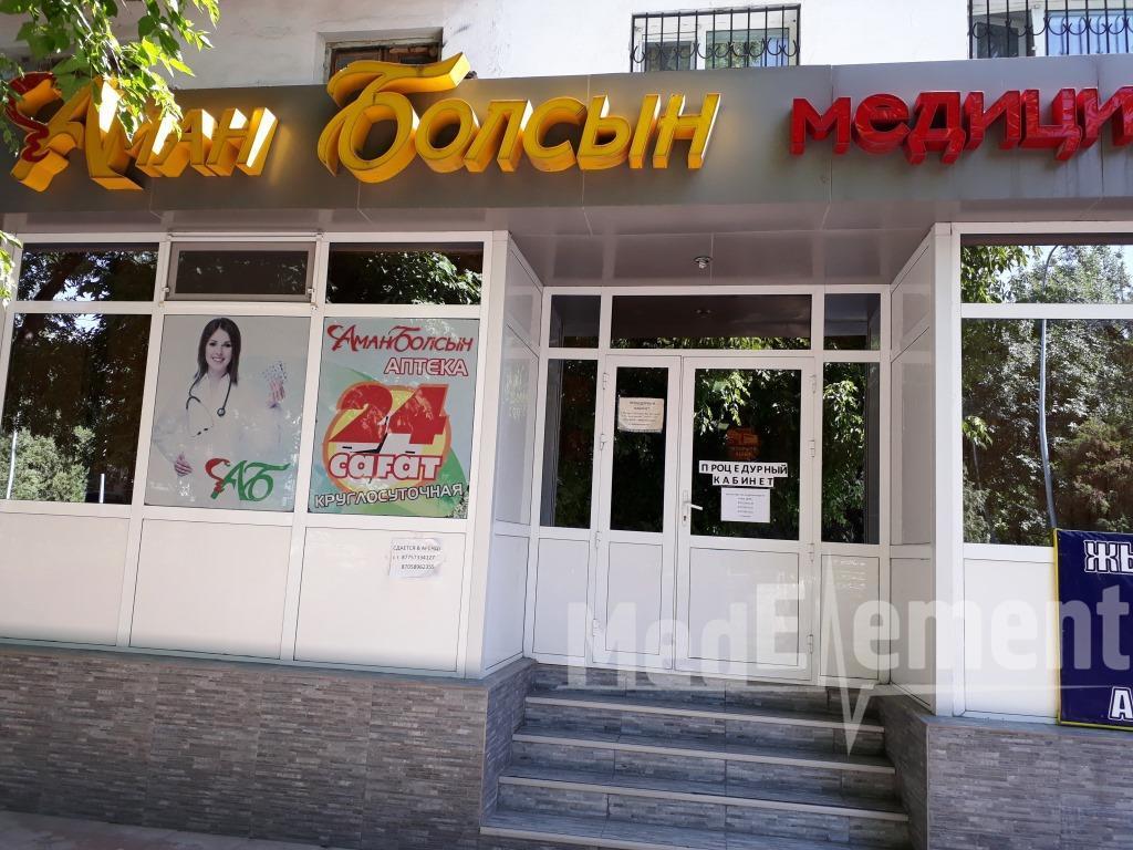 """Аптека """"АМАН БОЛСЫН"""""""