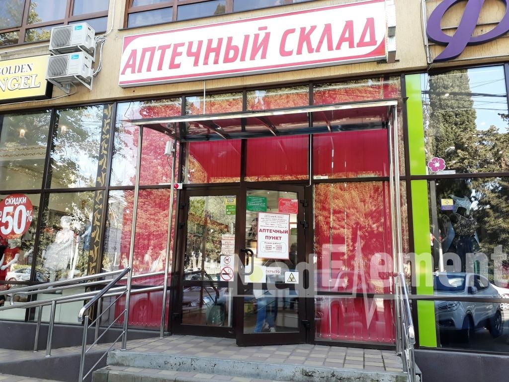 Аптечный склад на Ленина 53