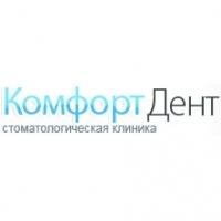 Стоматологическая клиника «КОМФОРТДЕНТ»