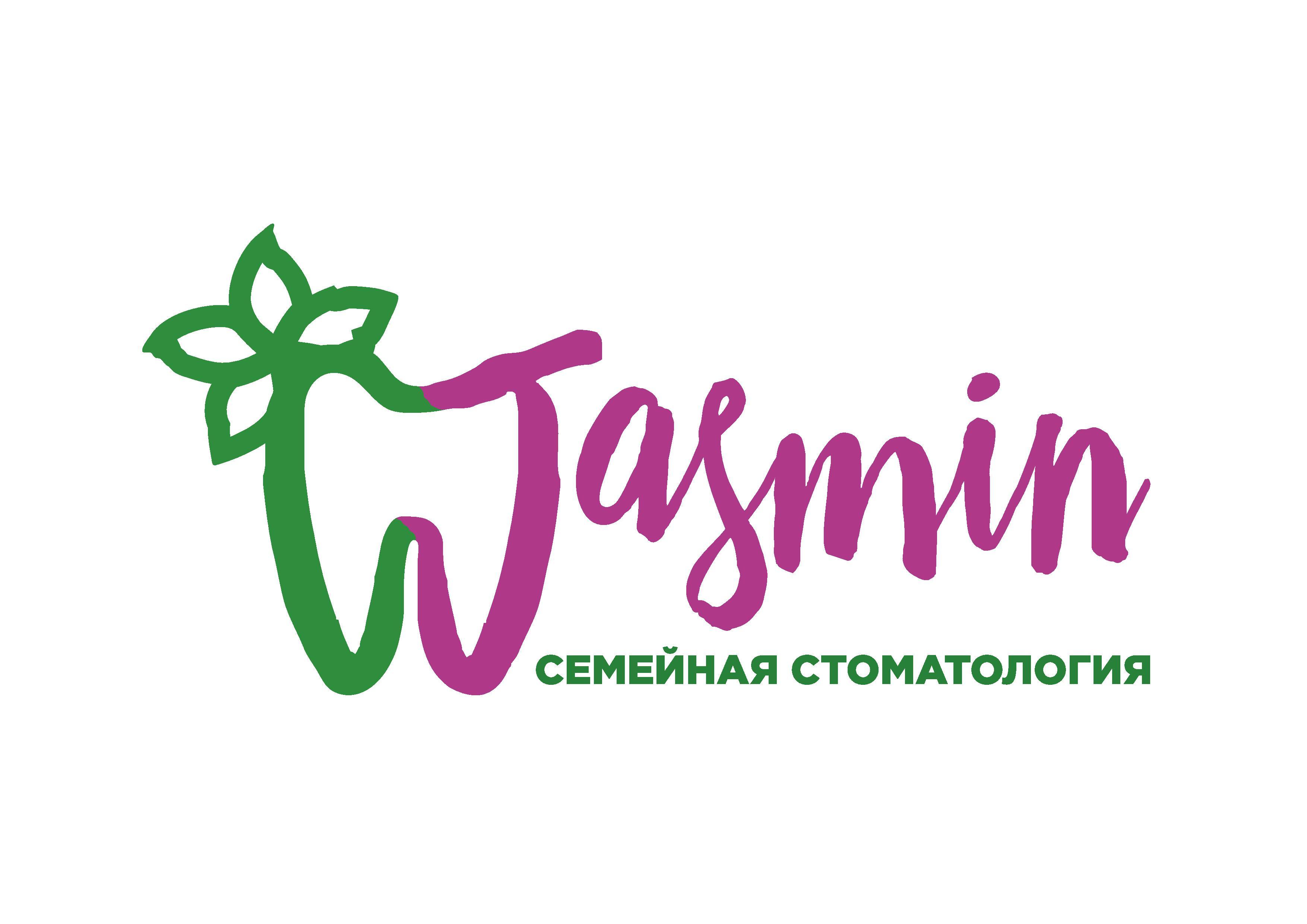 """Стоматологическая клиника """"ЖАСМИН"""""""