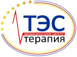 """Медицинский центр """"ТЭС-ТЕРАПИЯ"""""""