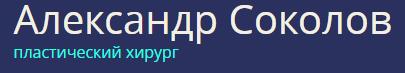 """Медицинская академия Александра Соколова """"ГЕНЕЗИС"""""""