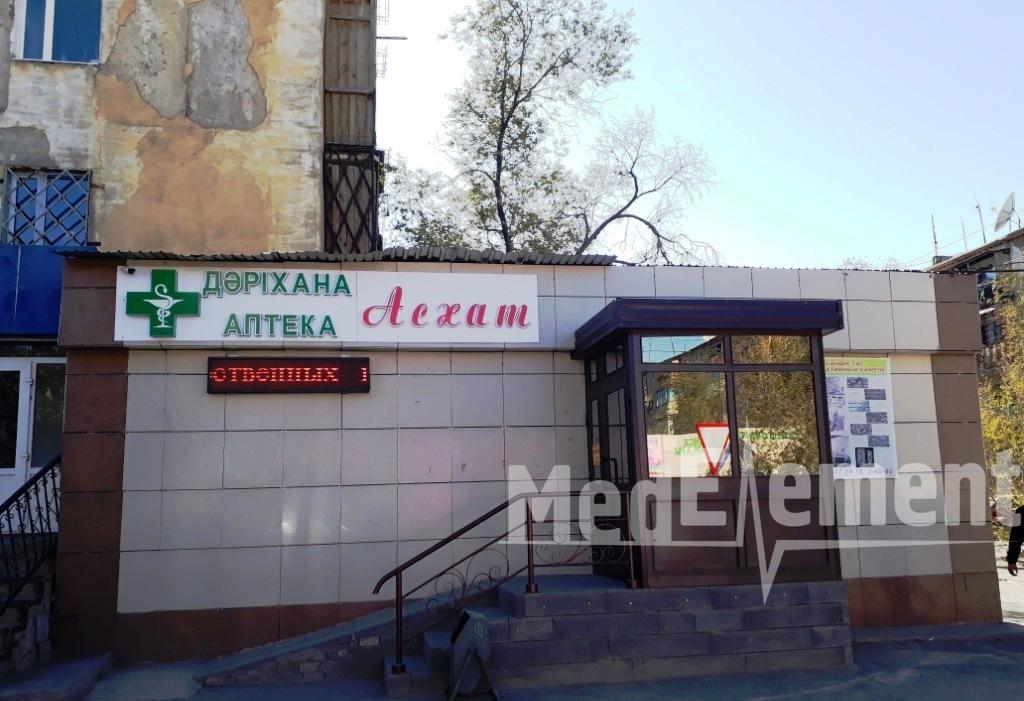 """Аптека """"АСХАТ"""""""