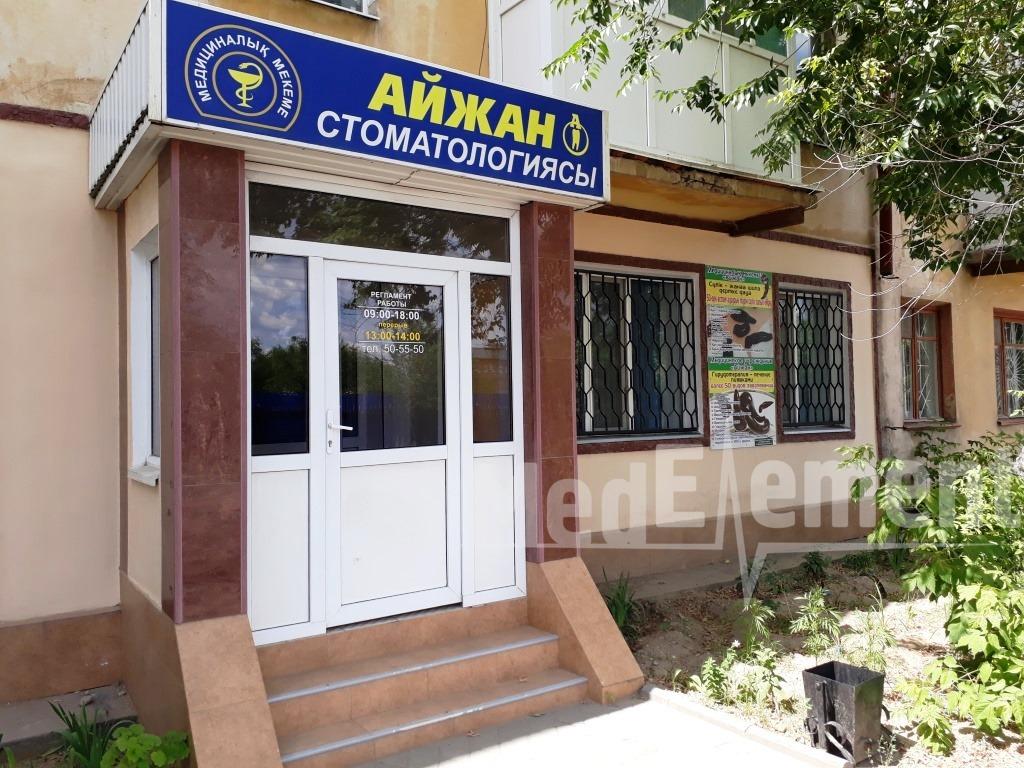 """""""АЙЖАН"""" тіс емдеуі және медицина орталығы"""