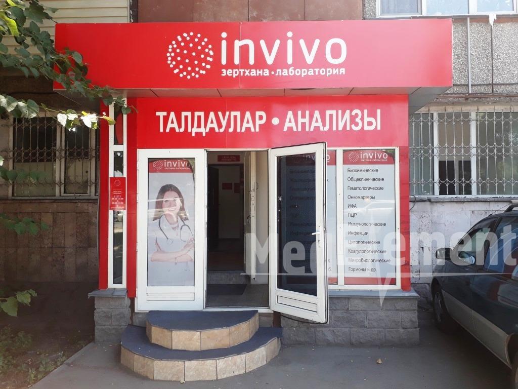 """INVIVO"" медицина зертханасы (Майлин к-сі)"
