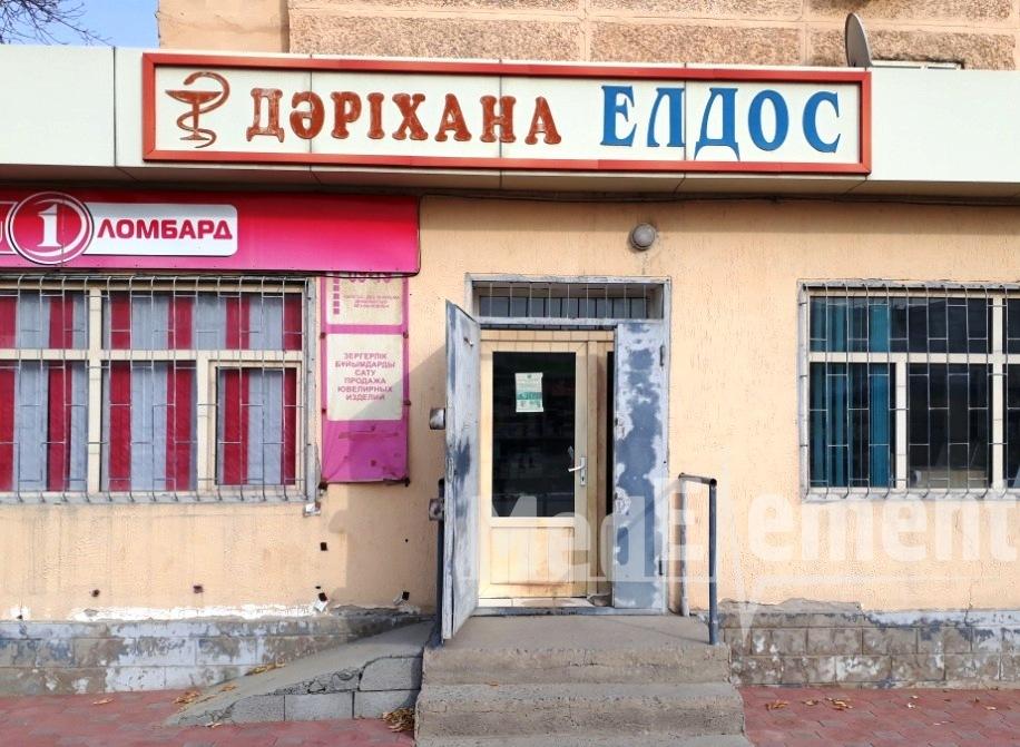 """Аптека """"ЕЛДОС"""""""