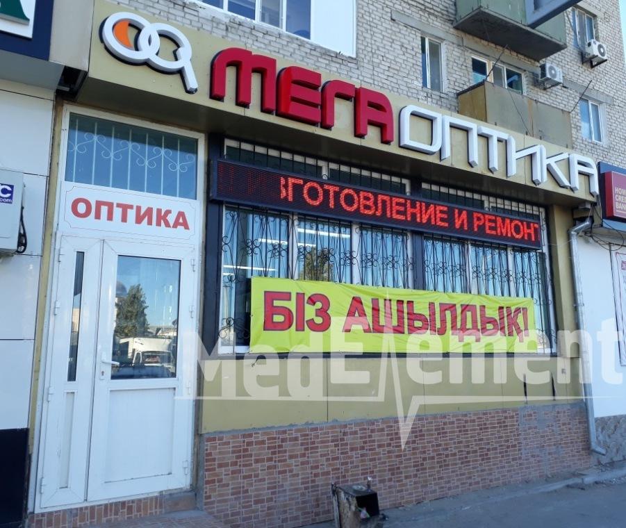 """Оптика """"МЕГА ОПТИКА"""" в 3-м квартале"""